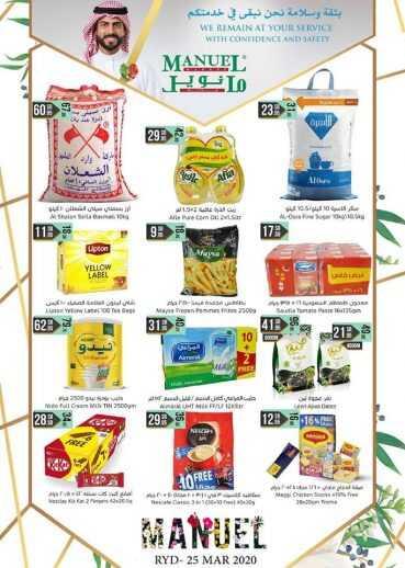 تسوق لكل احتياجات أسرتك لرمضان هذا الأسبوع عروض مانويل الرياض الأسبوعية اليوم 25 مارس 2020 الموافق 1 شعبان 1441