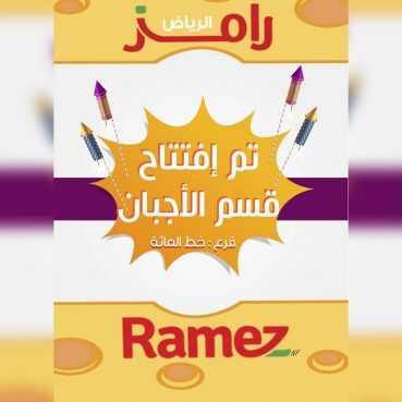 عروض رامز الرياض اليوم الخميس 19 مارس  2020  – الموافق 24 رجب 1441 عروض افتتاح قسم الألبان والأجبان