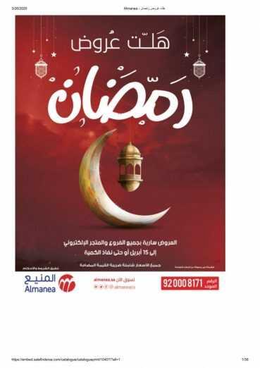 عروض المنيع الأسبوعية اليوم الخميس 26 مارس 2020 الموافق 2 شعبان 1441 تخفيضات مدهشة لشهر رمضان المبارك