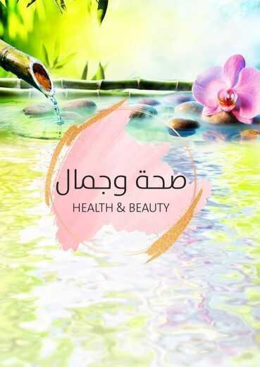 عروض كارفور اليوم الأربعاء 11 مارس 2020 الموافق 16 رجب 1441 عروض الصحة والجمال