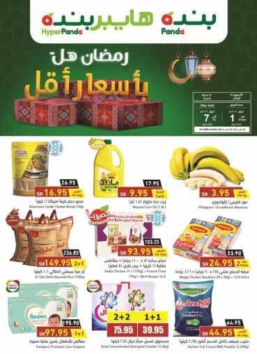 عروض هايبر بنده الأسبوعية اليوم الأربعاء 1 أبريل 2020 بمناسبة شهر رمضان الكريم كمل احتياجات منزلك وأسرتك بأسعار مذهلة