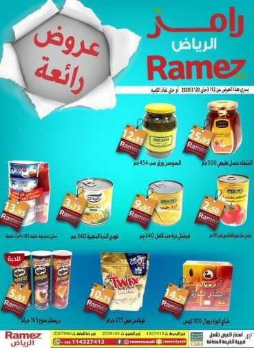 عروض رامز الرياض اليوم الخميس 12 مارس  2020  – الموافق 17 رجب 1441 عروض عيد الأم