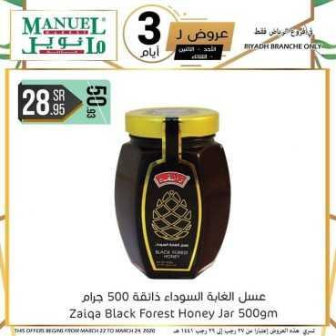 عروض مانويل الرياض اليوم الأحد 22 مارس 2020 الموافق 27 رجب 1441 عروض ال 3 أيام الكبرى