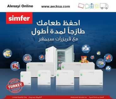 عروض العيسائي للألكترونيات اليوم 25 مارس 2020 الموافق 1 شعبان 1441 عروض رمضان