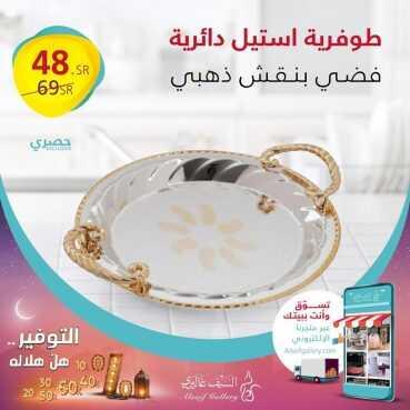 عروض السيف غاليري اليوم 30 مارس 2020 الموافق 6 شعبان 1441 عروض رمضان