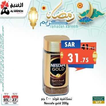 عروض أسواق الغنيم اليوم 31 مارس 2020 الموافق 7 شعبان 1441 عروض رمضان