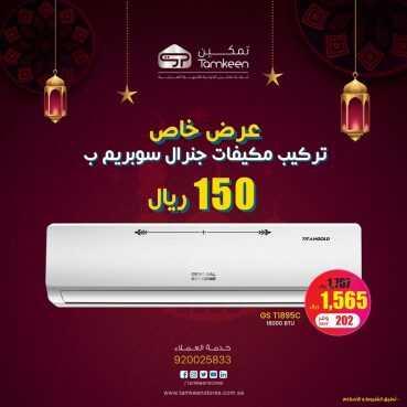 عروض تمكين للالكترونيات اليوم 30 مارس 2020 الموافق 6 شعبان 1441 عروض رمضان