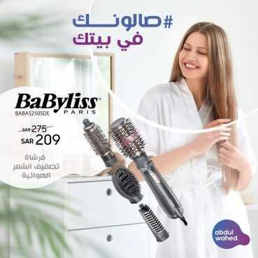 عروض أحمد عبد الواحد اليوم 31 مارس 2020 الموافق 7 شعبان 1441 عروض رمضان