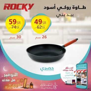 عروض السيف غاليري اليوم 31 مارس 2020 الموافق 7 شعبان 1441 عروض رمضان