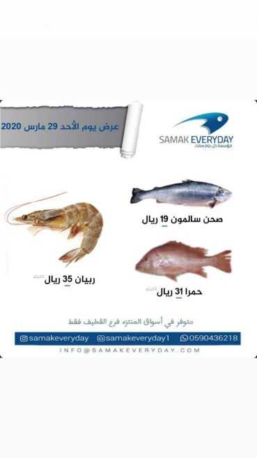عروض أسواق المنتزه  اليوم 29 مارس 2020 الموافق 5 شعبان 1441 عروض رمضان