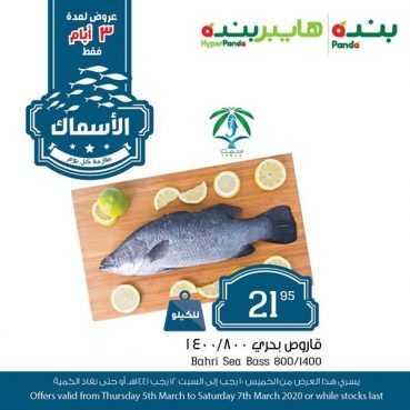 عروض بنده لمدة 3 أيام فقط اليوم الخميس 5 مارس 2020 الموافق 10 رجب 1441 عروض مهرجان الأسماك +العروض الأسبوعية