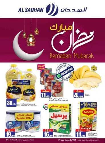 عروض السدحان الأسبوعية اليوم 15 أبريل 2020 الموافق 22 شعبان 1441 رمضان مبارك