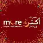 عروض كارفور الأسبوعية اليوم الأربعاء 8 أبريل 2020 الموافق 15 شعبان 1441 عروض أكثر وأوفر في رمضان