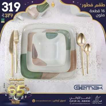 عروض قصر الأواني اليوم 4 ابريل 2020 الموافق 11 شعبان 1441 عروض رمضان