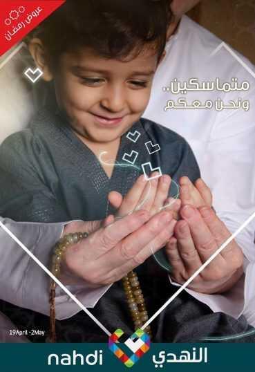 عروض صيدليات النهدي اليوم 19 ابريل 2020 الموافق 26 شعبان 1441 عروض رمضان