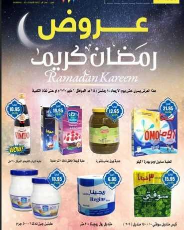 عروض مخازن التوفيراليوم 27 ابريل 2020 الموافق 4 رمضان 1441 عروض رمضان