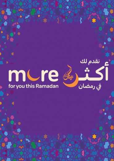 عروض كارفور الأسبوعية اليوم الأربعاء 6 مايو 2020 الموافق 13 رمضان 1441 نقدم لك أفضل ما لدينا في رمضان