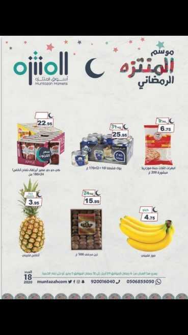 عروض أسواق المنتزه اليوم 29 ابريل 2020 الموافق 6 رمضان 1441 عروض رمضان