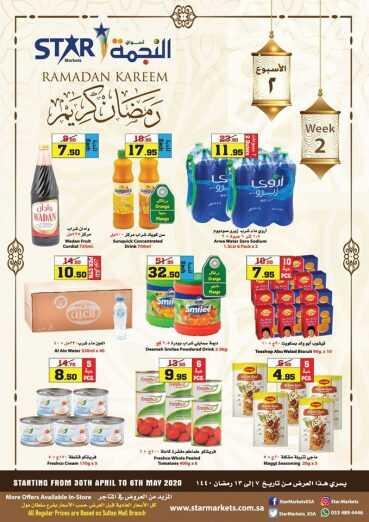 عروض أسواق النجمة اليوم 30 ابريل 2020 الموافق 7 رمضان 1441 عروض رمضان