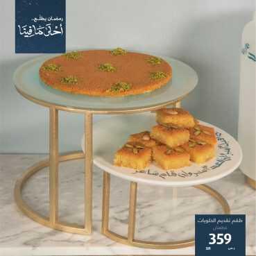 عروض معارض نايس اليوم 30 ابريل 2020 الموافق 7 رمضان 1441 عروض رمضان