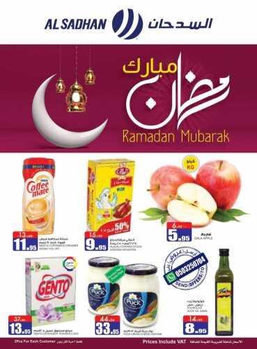 عروض السدحان الأسبوعية اليوم 27 أبريل 2020 الموافق 6 رمضان 1441 رمضان كريم
