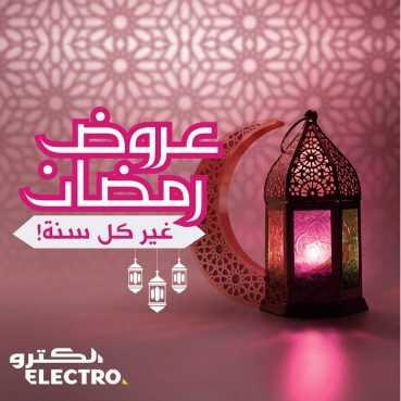 عروض الكترو اليوم 5 ابريل 2020 الموافق 12 شعبان 1441 عروض رمضان