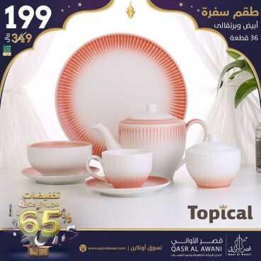 عروض قصر الأواني اليوم 2 ابريل 2020 الموافق 9 شعبان 1441 عروض رمضان