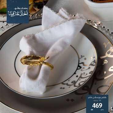 عروض معارض نايس اليوم 26 ابريل 2020 الموافق 3 رمضان 1441 عروض رمضان