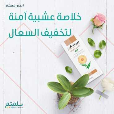 عروض صيدليات النهدي اليوم 9 ابريل 2020 الموافق 16 شعبان 1441 عروض رمضان