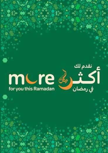 عروض كارفور الأسبوعية اليوم الأربعاء 15 أبريل 2020 الموافق 22 شعبان 1441 نقدم لكم أكثر في شهر رمضان المبارك