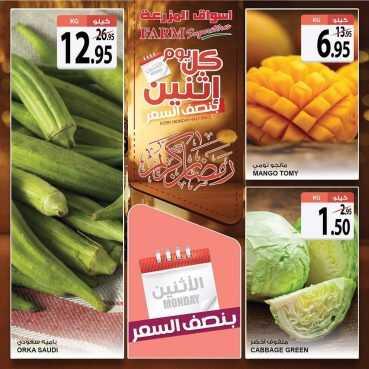 عروض المزرعة الغربية اليوم الاثنين 27 ابريل 2020 الموافق 4 رمضان 1441 عروض الاثنين الطازجة