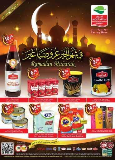 عروض العثيم الأسبوعية اليوم الأربعاء 29 أبريل 2020 الموافق 6 رمضان 1441 الاسبوع السادس من عروض شهر الخير