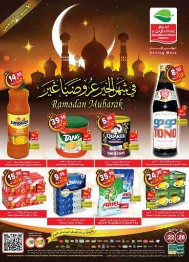 عروض العثيم الأسبوعية اليوم الأربعاء 22 أبريل 2020 الموافق 29 شعبان 1441 في الاسبوع الخامس من عروض رمضان