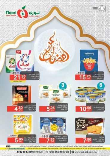 عروض النوري الاسبوعية اليوم الأحد 26 ابريل 2020 الموافق 3 رمضان 1441 رمضان مبارك