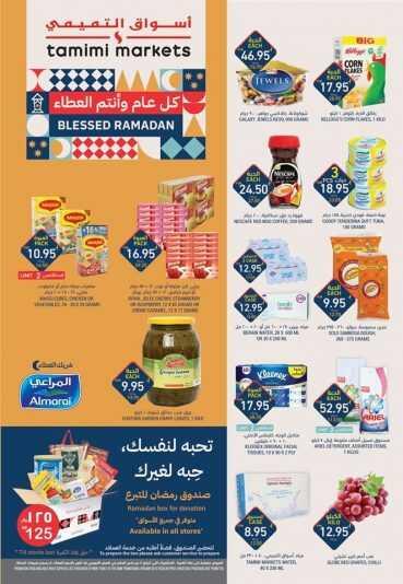 عروض التميمي الدمام الاسبوعية اليوم الخميس 30 أبريل 2020 الموافق 7 رمضان 1441 عروض شهر رمضان المبارك