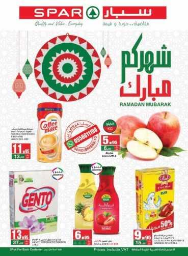 عروض سبار الاسبوعية اليوم الاربعاء 29 أبريل 2020 الموافق 6 رمضان 1441 عروض شهر البركة