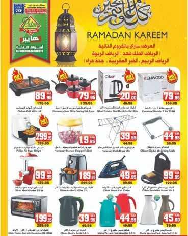 عروض الثلاجة العالمية الاسبوعية اليوم 21 أبريل 2020 الموافق 28 شعبان 1441 عروض رمضان