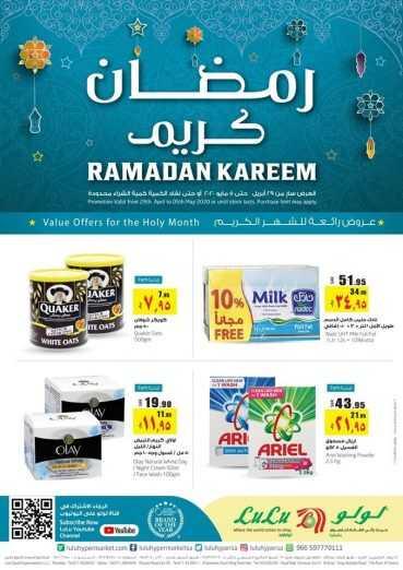عروض لولو الرياض والحائل والخرج الأسبوعية اليوم الأربعاء 29 أبريل 2020 الموافق 6 رمضان 1441 عروض شهر البركة