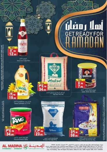 عروض المدينة الاسبوعية اليوم الاربعاء 8 أبريل 2020 الموافق 15 شعبان 1441 حسومات رمضان المريحة