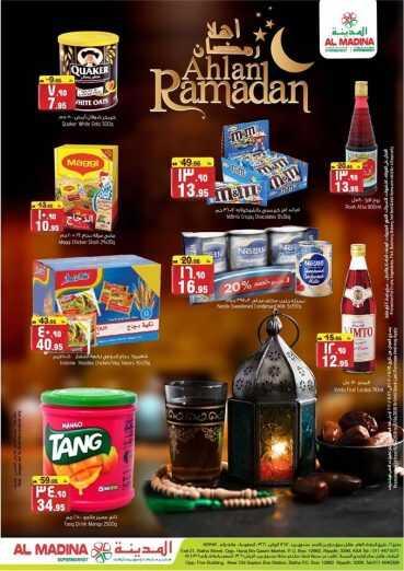 عروض المدينة الاسبوعية اليوم الاربعاء 15 أبريل 2020 الموافق 22 شعبان 1441 تخفيضات رمضانية مذهلة