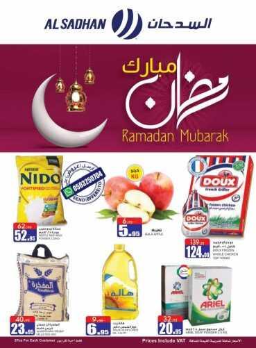 عروض السدحان الأسبوعية اليوم 8 أبريل 2020 الموافق 15 شعبان 1441 رمضان مبارك
