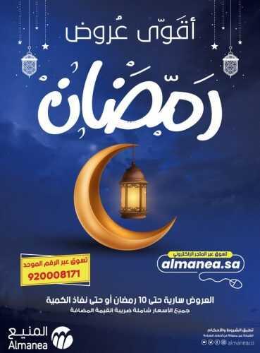 عروض المنيع الأسبوعية اليوم السبت 25 أبريل 2020 الموافق 2 رمضان 1441 رمضانك معنا أحلى