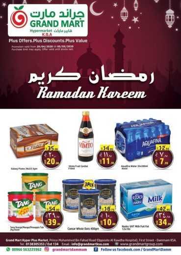 عروض جراند مارت الاسبوعية اليوم الاربعاء 29 أبريل 2020 الموافق 6 رمضان 1441 عروض رمضان المبارك