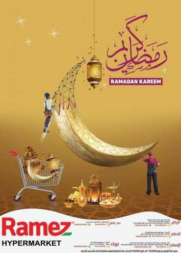 عروض رامز السعودية اليوم الجمعة 17 أبريل  2020  – الموافق 24 شعبان 1441 رمضان كريم