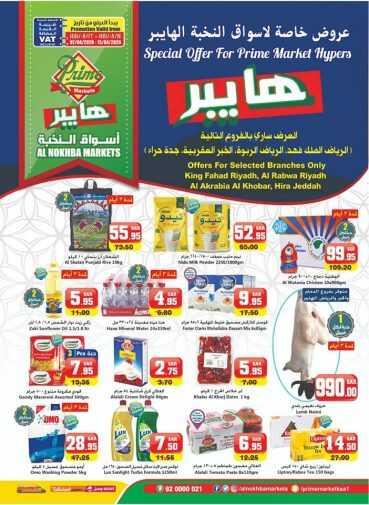 عروض الثلاجة العالمية في فروع الرياض والخبر وجدة الاسبوعية اليوم 7 أبريل 2020 الموافق 14 شعبان 1441 عروض رمضان