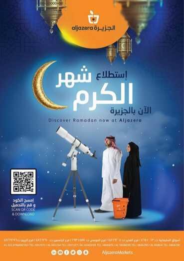 عروض الجزيرة الاسبوعية اليوم الخميس 16 أبريل 2020 الموافق 13 شعبان 1441  عروض رمضان المميزة