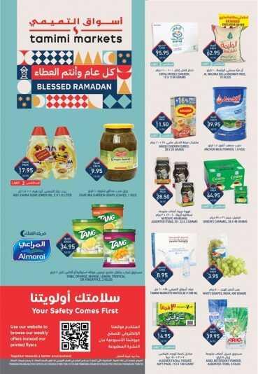 عروض التميمي الرياض والقصيم الاسبوعية اليوم الخميس 2 أبريل 2020 الموافق 9 شعبان 1441 عروض رمضان المميزة