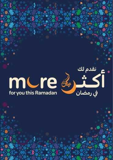 عروض كارفور الأسبوعية اليوم الأربعاء 1 أبريل 2020 الموافق 8 شعبان 1441 عروض كبيرة لشهر رمضان المبارك