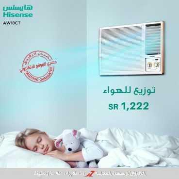 عروض الزقزوق للأجهزة المنزلية اليوم 1 ابريل 2020 الموافق 8 شعبان 1441 عروض رمضان