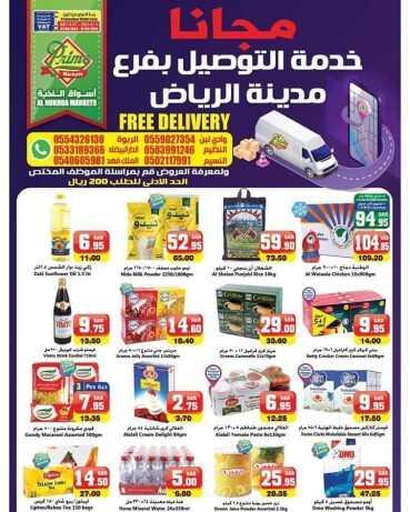 عروض الثلاجة العالمية اليوم 5 أبريل 2020 الموافق 12 شعبان 1441 مع خدمة التوصيل المجانية في مدينة الرياض